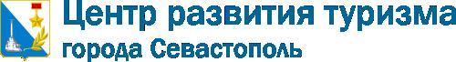 Центр развития туризма города Севастополь